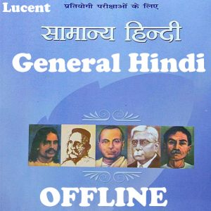 Lucent General Hindi - Education Keeda