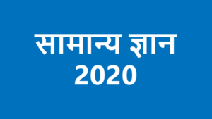 Lucent Generak Knowledge in Hindi
