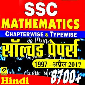 Kiran SSC Mathematics Chapter Wise Solved Paper in Hindi