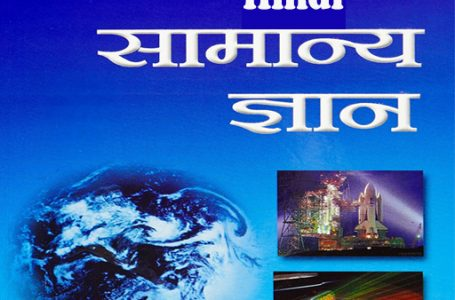 Lucent General Knowledge in Hindi – Latest Edition Download App