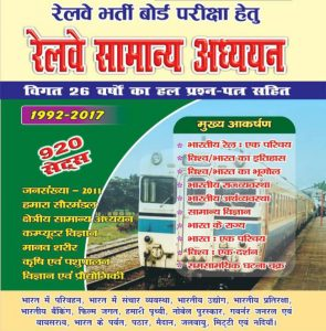 Railway Speedy General Studies Book