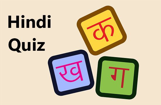 Current Affairs Quiz in Hindi