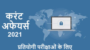 Current Affairs in Hindi 2021